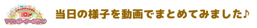 sozai:ママレポ田植え