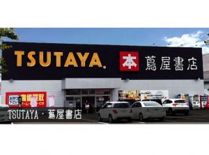 reslider_tsutaya