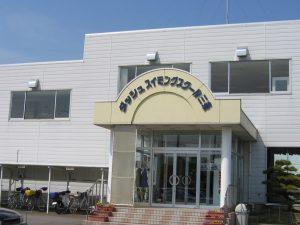 トキっ子サポート店ダッシュスイミングスクール三条外観