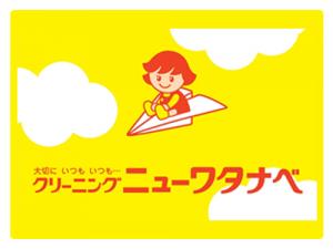 181201_ロゴ:ニューワタナベ(500*375)