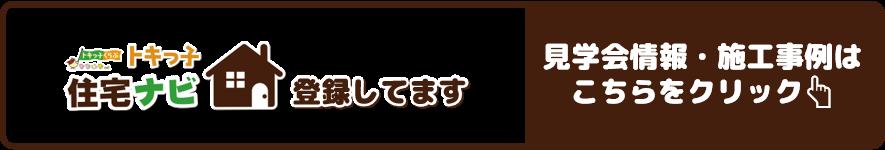サポート店紹介ページ用住宅ナビリンクボタン