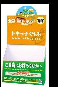 画像)2017年度〜ラウンジ設置BOX