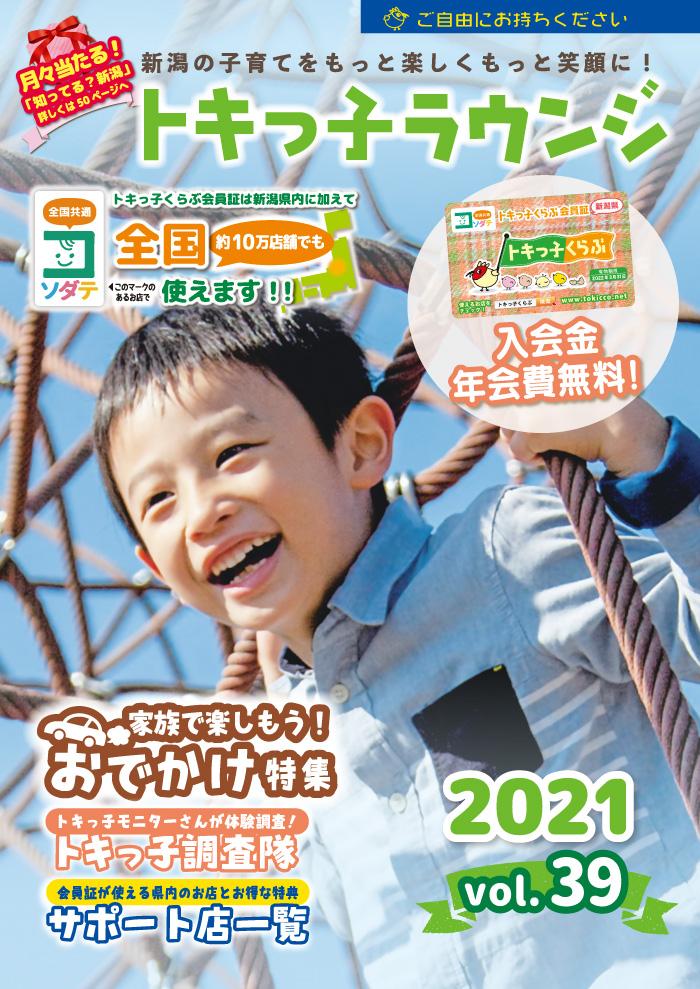 vol.39_表紙