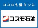 コスモ石油logo
