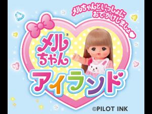軽井沢おもちゃ王国メルちゃんアイランド