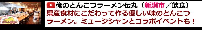 ママレポ⑮俺のとんこつラーメン伝丸(新潟市)