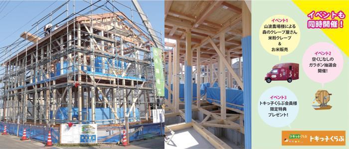 0621住まいの構造見学会-小林建工 (1)