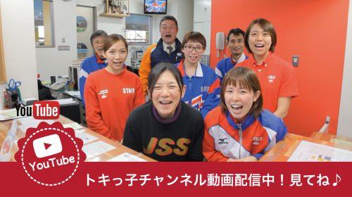 トキっ子チャンネル動画配信中!見てね♪