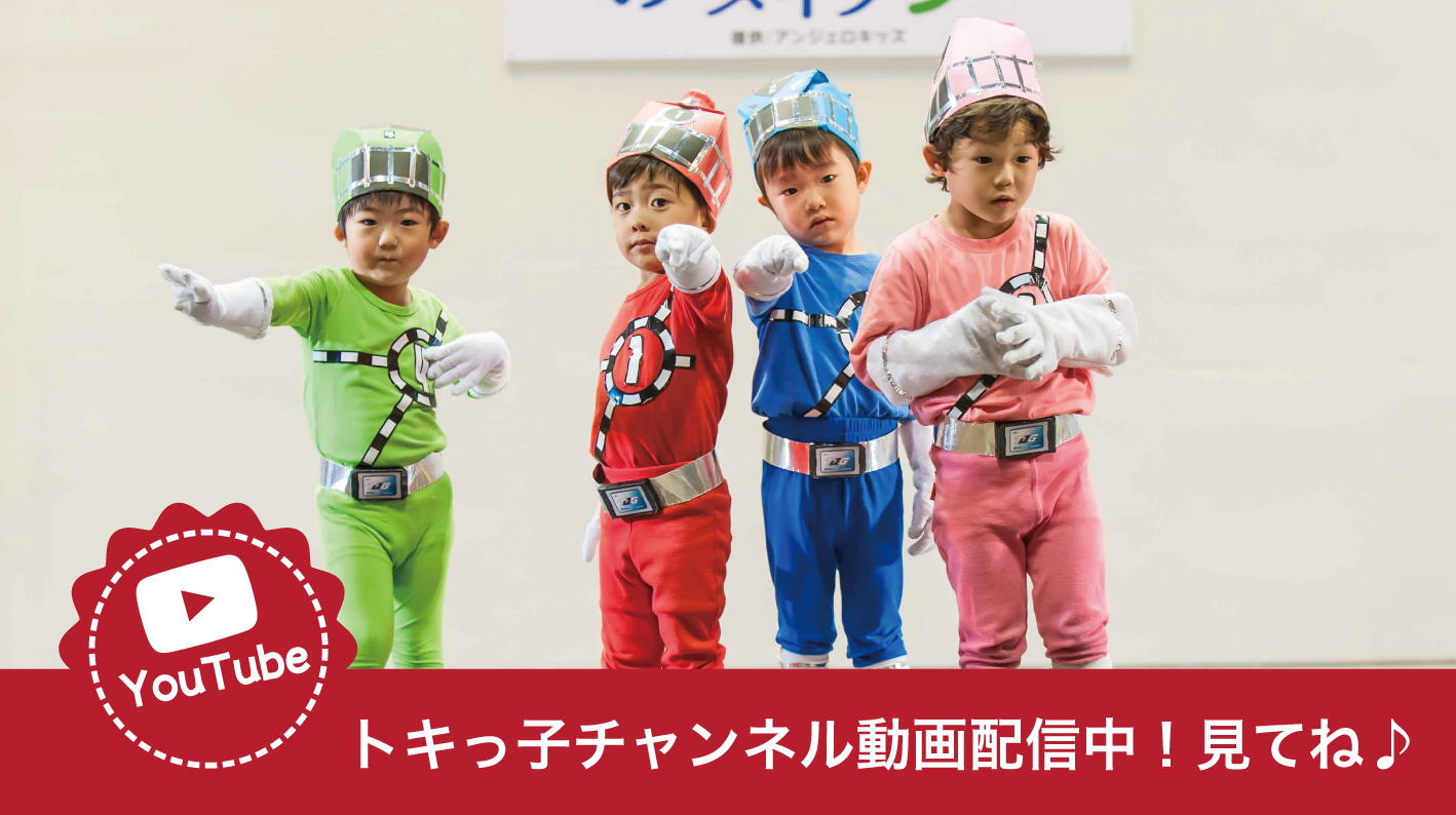 トキっ子チャンネル