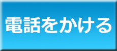 button_TEL