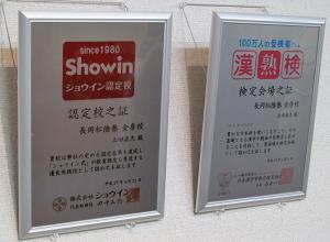 sp7naraigoto_nagaokashoinjuku5