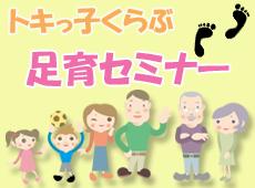 トキっ子足育セミナーアイキャッチ画像
