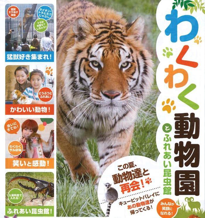 20150わくわく動物園(基本)-001