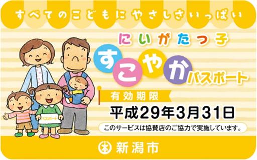 card_sukoyaka2017
