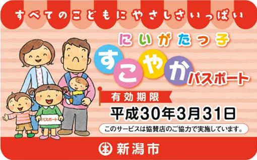 card_sukoyaka2018
