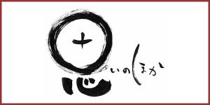 logo_omoinohoka