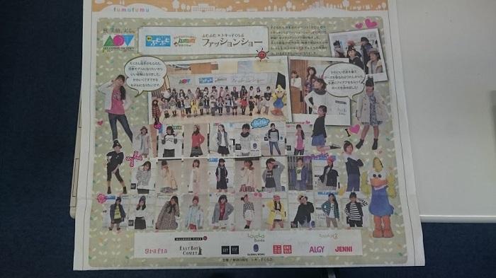re2015-10-26ふむふむにてファッションショー記事