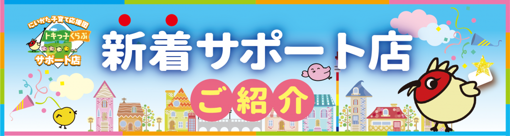 shintyakusapo-bnr-1024x274