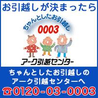 【アーク引越センター北陸株式会社御中】バナー1224