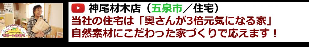 23.ママレポ@神尾材木店