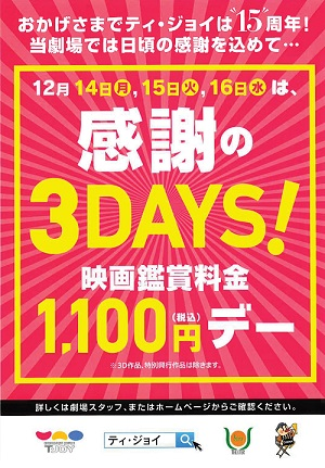 re1,100円キャンペーン