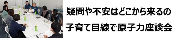 tepcoリンクバナー画像/座談会