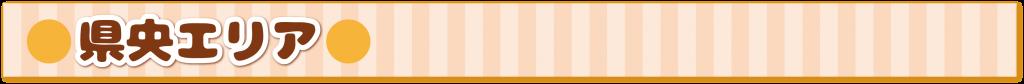 20190803エリア-05