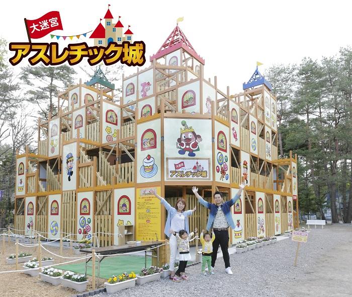 ロゴ入りGP軽_オモチャ王国大迷宮アスレチック1