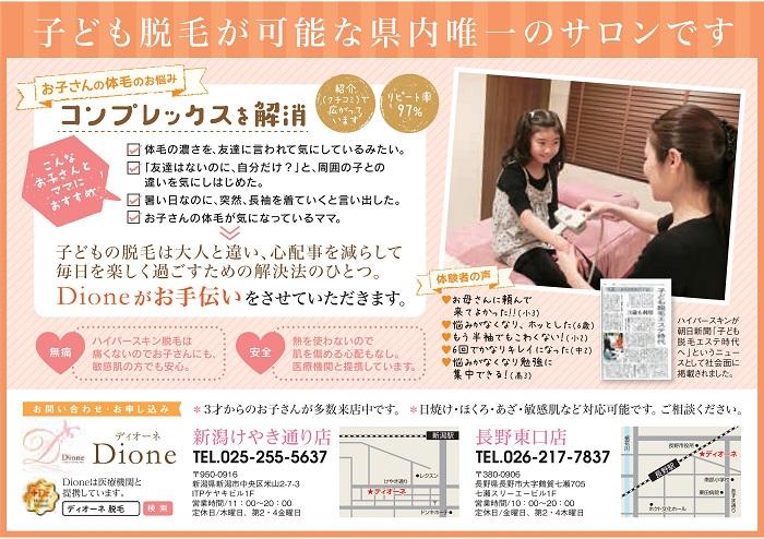 re0208Dione様広告