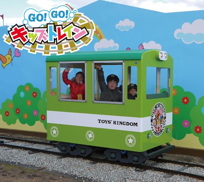 re4.16オープン「GO!GO!キッズトレイン」