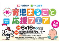 cover_ココカラファイン育児フェア2016