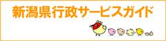新潟県行政サービスガイド