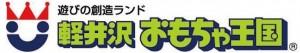 おもちゃ王国ロゴ