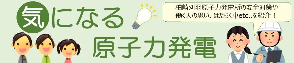 東京電力6月バナー700(Meiryo UI)(薄黄色)