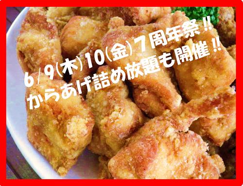 re周年祭TOP画像