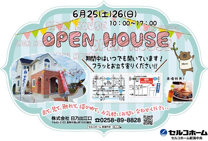 reオープンハウス-HP用