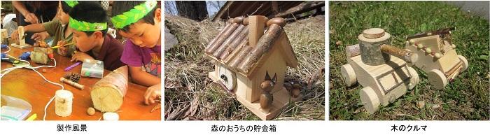 re201606木工クラフト_おもちゃ王国