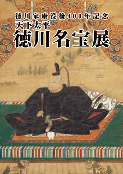 tokugawa-3