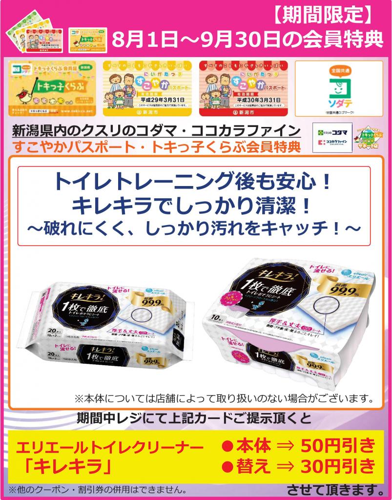 sozai_cocokarafine1608_09