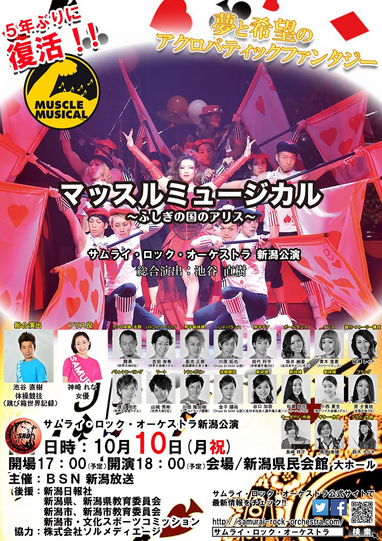 マッスルミュージカル2016
