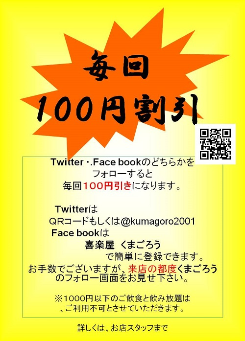 re100円②