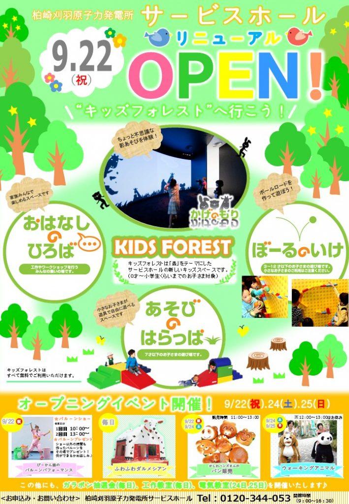 tepco_kidsforest