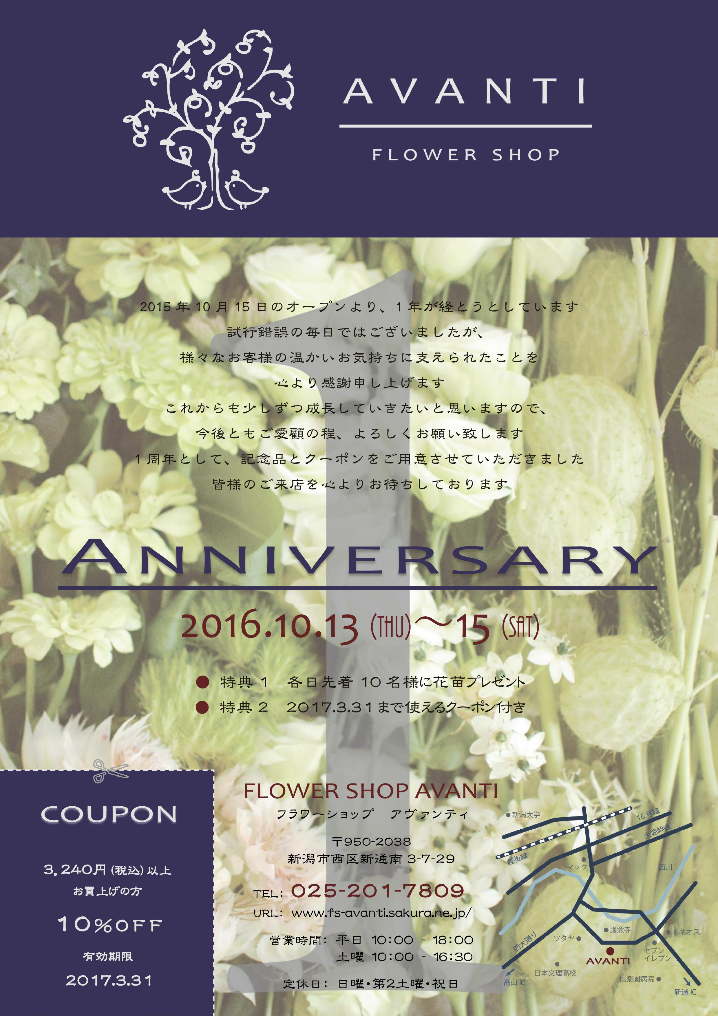 avanti_anniversary_1