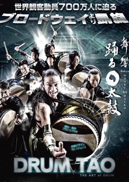 drum_tao