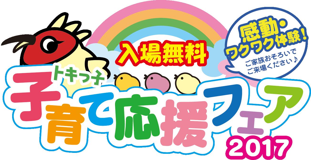 入場無料-応援フェアタイトルロゴ