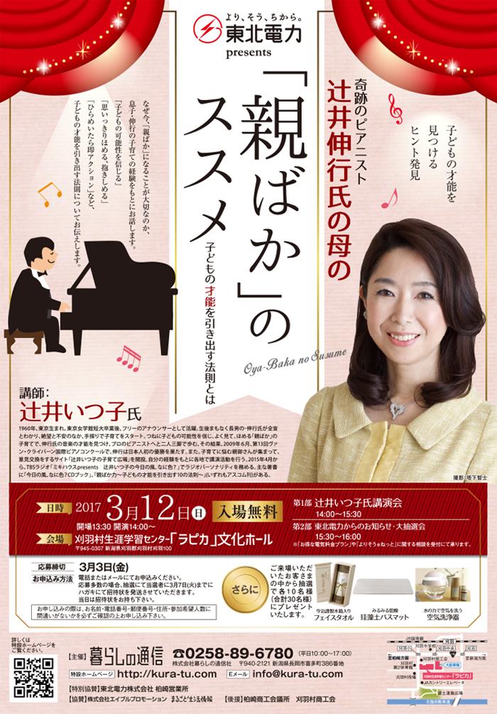 辻井講演会_告知部分2のコピー