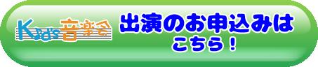 0414kidsongaku-mousikomi