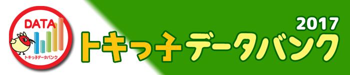 header_tokiccodatabank