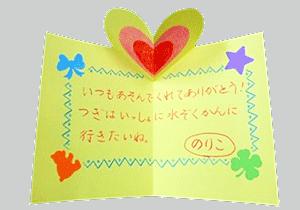 メッセージカード完成イメージ