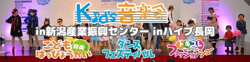 websozai_応援フェア2017キッ